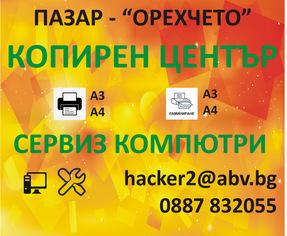 Копирен център, сервиз компютри, интернет клуб