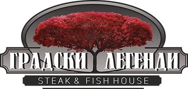 Градски легенди Beef & Fish house