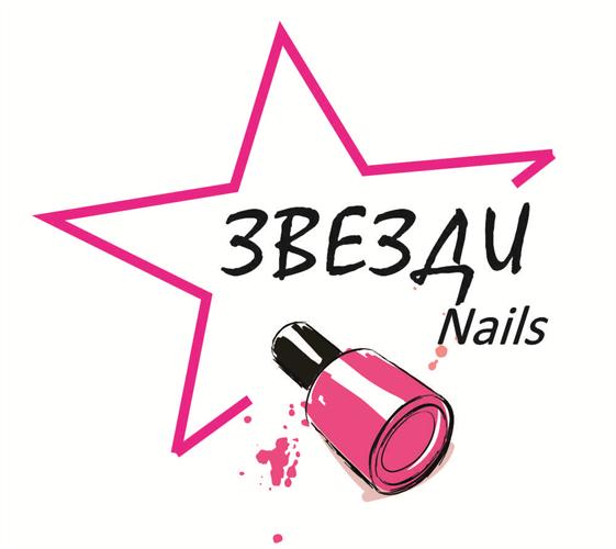 Звезди Nails