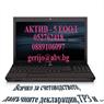 Aktiv 5 - accounting company