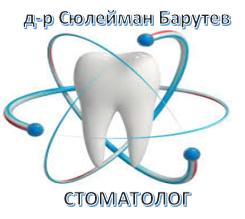 Барутев Дентал ЕООД