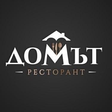 ДОМЪТ Ресторант
