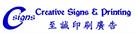 Creative Signs & Printing