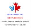 Phoenix Travel LTD.