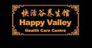 Happy Valley Health Care Centre