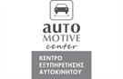 Kentro Exypiretisis Aftokinitou - Automotive Center
