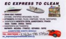 Express to Clean