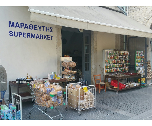 Maratheftis Supermarket