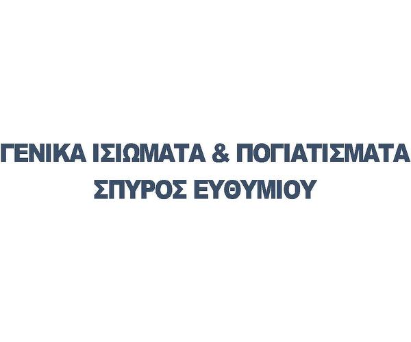 ΓΕΝΙΚΑ ΙΣΙΩΜΑΤΑ & ΠΟΓΙΑΤΙΣΜΑΤΑ-ΣΠΥΡΟΣ ΕΥΘΥΜΙΟΥ