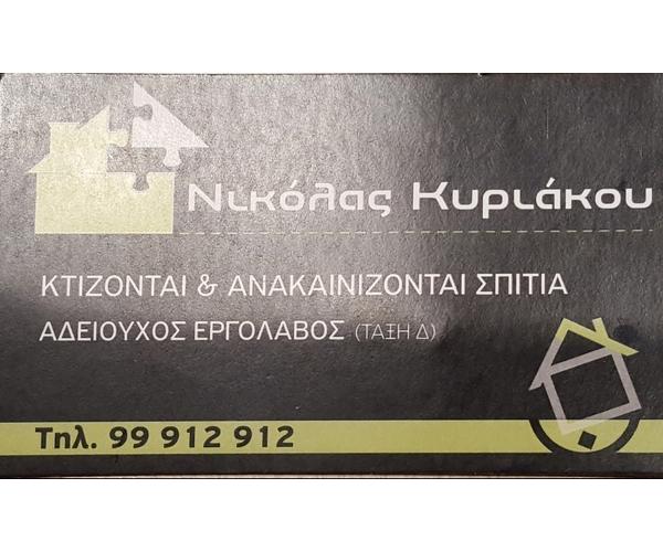 Νικόλας Κυριάκου-Τοποθέτηση δαπέδων