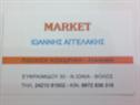 Super Market Αγγελάκης