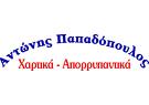 Αντώνης Παπαδόπουλος Χαρτικά Απορρυπαντικά