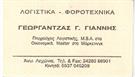 Γεωργαντζάς λογιστικά - φοροτεχνικά