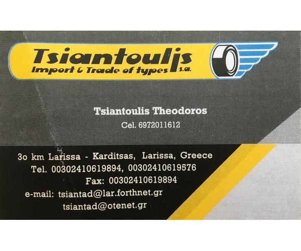 Tsiantoulis ελαστικά & είδη αυτοκινήτων
