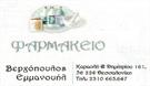 Φαρμακείο - Βεργόπουλος