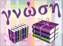 Βιβλιοχαρτοπωλείο Γνώση Παππάς Κωνσταντίνος