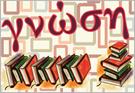 Βιβλιοπωλείο Γνώση-Σκυριανού Ελένη