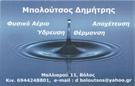 Μπολουτσος Δημήτριος Υδραυλικές εργασίες