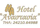 Hotel Αναστασία