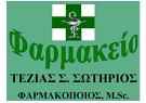 Φαρμακείο Τέζιας Σωτήριος