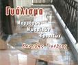 Γυάλισμα Μαρμάρων - Καντίδης Τιμόθεος