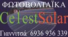 Μελέτη-Κατασκευή Φωτοβολταϊκων Συστημάτων  Αντωνίου Ουρανία - Καζίλης Νικόλαος Ο.Ε.