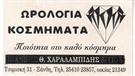Ωρολόγια κοσμήματα Χαραλαμπίδης