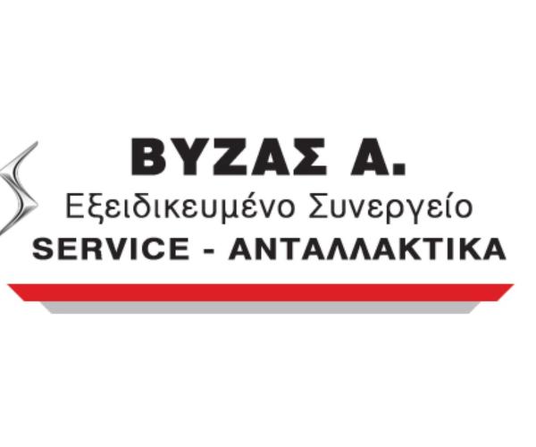 Εξειδικευμένο συνεργείο Service Ανταλλακτικά