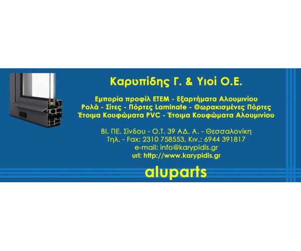 Aluparts - Καρυπίδης Γ & Υιοί Ο.Ε.