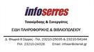 InfoSerres - Είδη Πληροφορικής