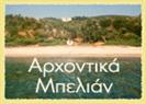 Arxontiko Belian