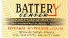 BATTERY CENTER - ΣΟΥΛΙΟΣ ΚΥΡΙΑΚΟΣ