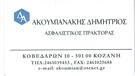 Πρακτορείο Ασφαλίσεων Ακουμιανάκης Δημήτρης