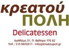 Κρεατούπολη
