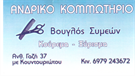 Ανδρικό κομμωτήριο Βουγλός Συμεών