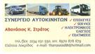 Αθανάσιος Στράτος συνεργείο αυτοκινήτων