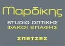 Μαρδίκης Studio Οπτικής Σπετσών