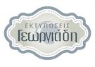 Εκτυπώσεις Γεωργιάδη