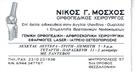 Μόσχος Νικόλαος - Ορθοπαιδικός Χειρούργος