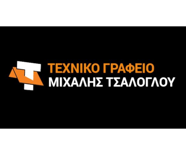 Τεχνικό γραφείο Μιχαήλ Τσαλόγλου