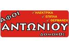 Ηλεκτρικά Αντωνίου
