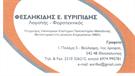 Λογιστικό γραφείο Φεσληκίδης Ευριπίδης