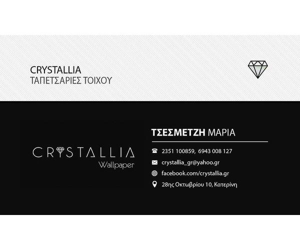 Crystallia Ταπετσαρίες τοίχου
