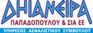 Ασφάλειες Δηιάνειρα Παπαδοπούλου  & Σια ΕΕ