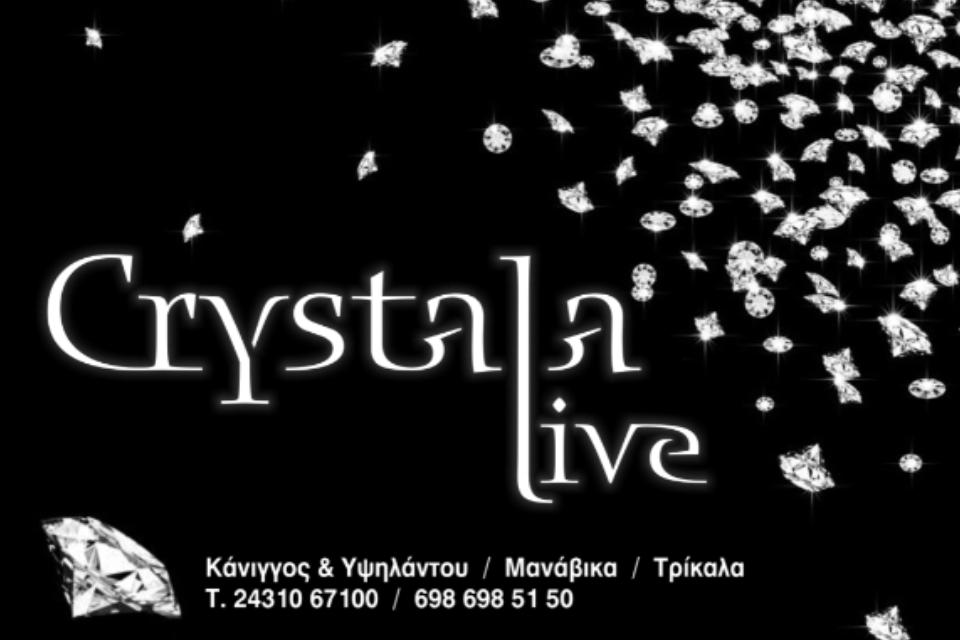 Crystala Live Κέντρο Διασκέδασης