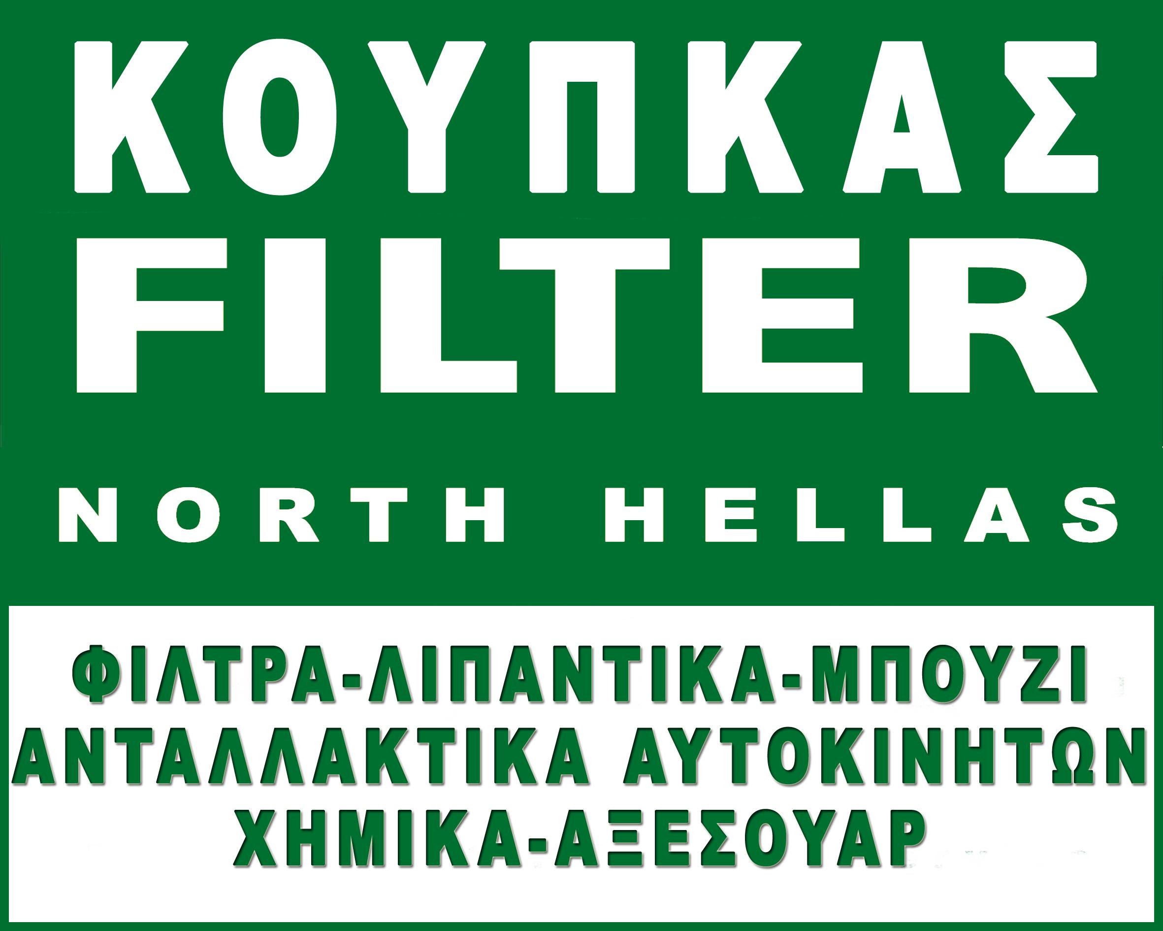 Φίλτρα - Λιπαντικά - Μπουζί Ανταλλακτικά Αυτοκινήτων Χημικά - Αξεσουάρ