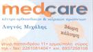 Medcare Ορθοπεδικά & Ιατρικά Προιόντα