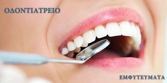 Χειρούργος Οδοντίατρος - Εμφυτεύματα