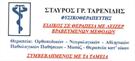 Ταρενίδης Σταύρος Φυσικοθεραπευτήριο