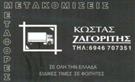 Μεταφορέας Ζαγορίτης